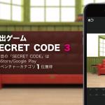 脱出ゲーム「SECRET CODE 3」をリリースしました。