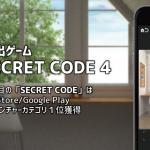 脱出ゲーム「SECRET CODE 4」をリリースしました。