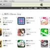 ぴよ盛りがAppStoreで無料ゲームアプリの1位になりました